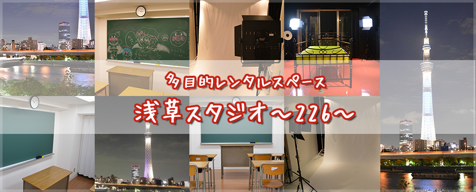 多目的レンタルスタジオ | 浅草スタジオ~226~